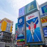 大阪府の小学生がバドミントンを始めるならここ!(〜2018年10月現在)
